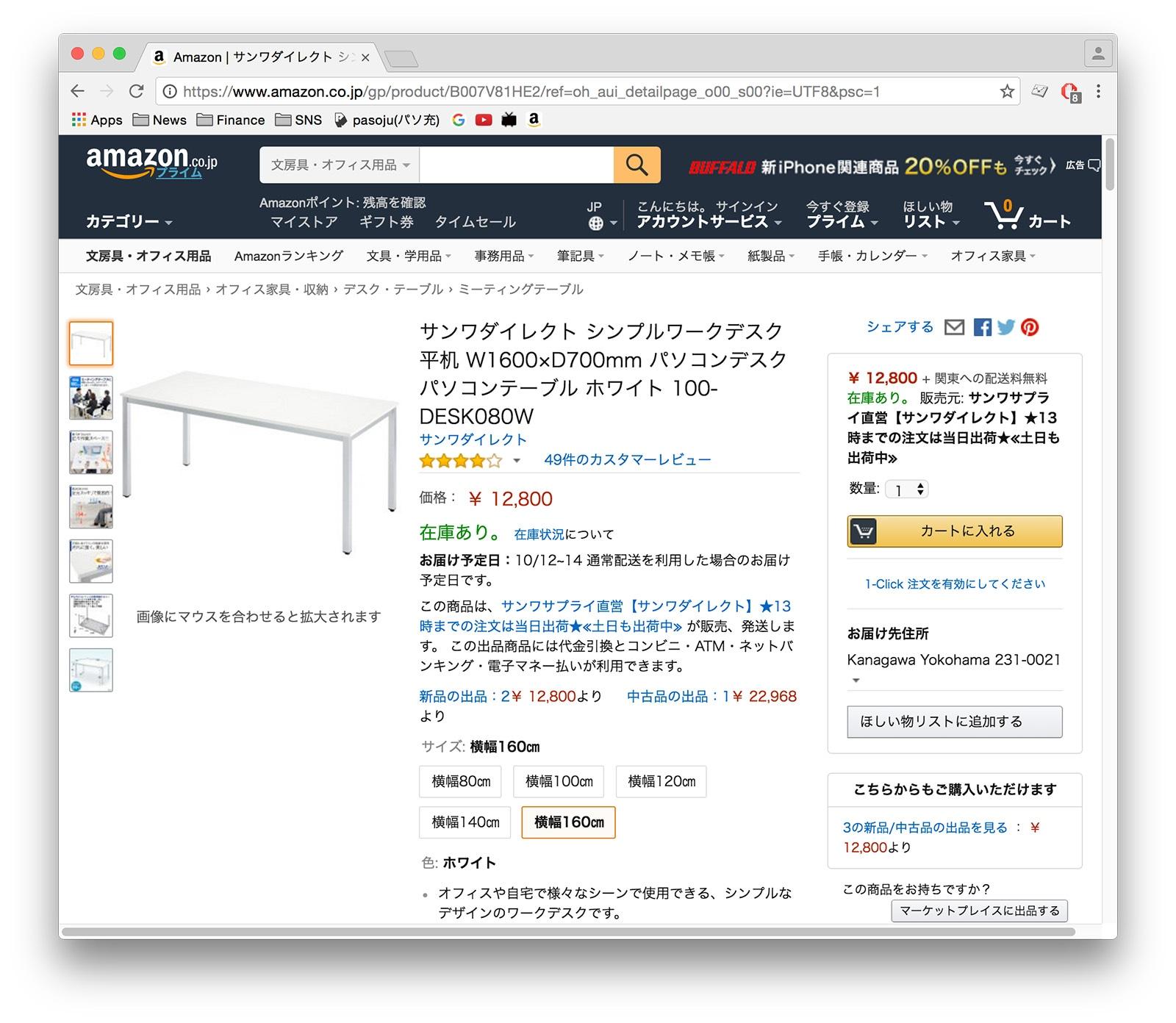 サンワサプライ パソコンデスク 100-DESK080W Amazon商品ページ