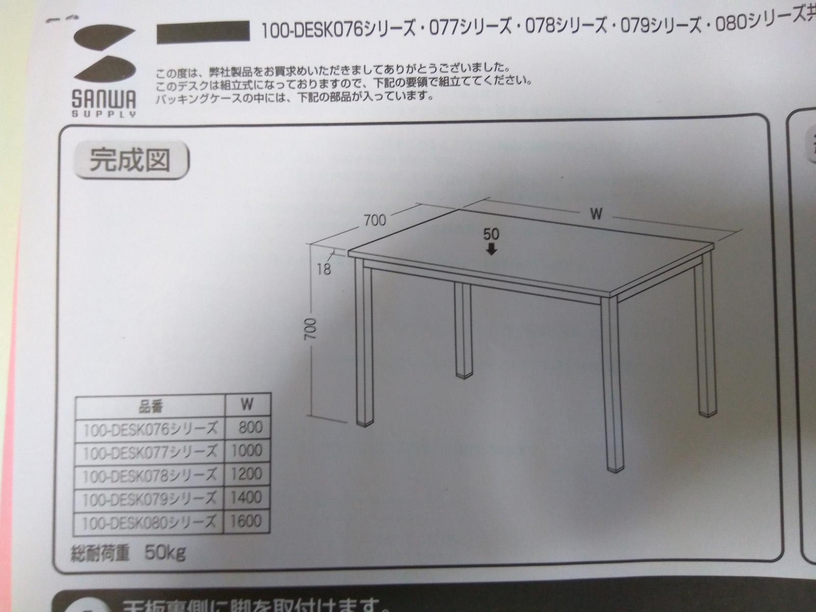 サンワサプライ パソコンデスク 100-DESK080W 説明書