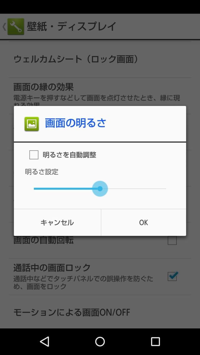 Android 明るさ設定