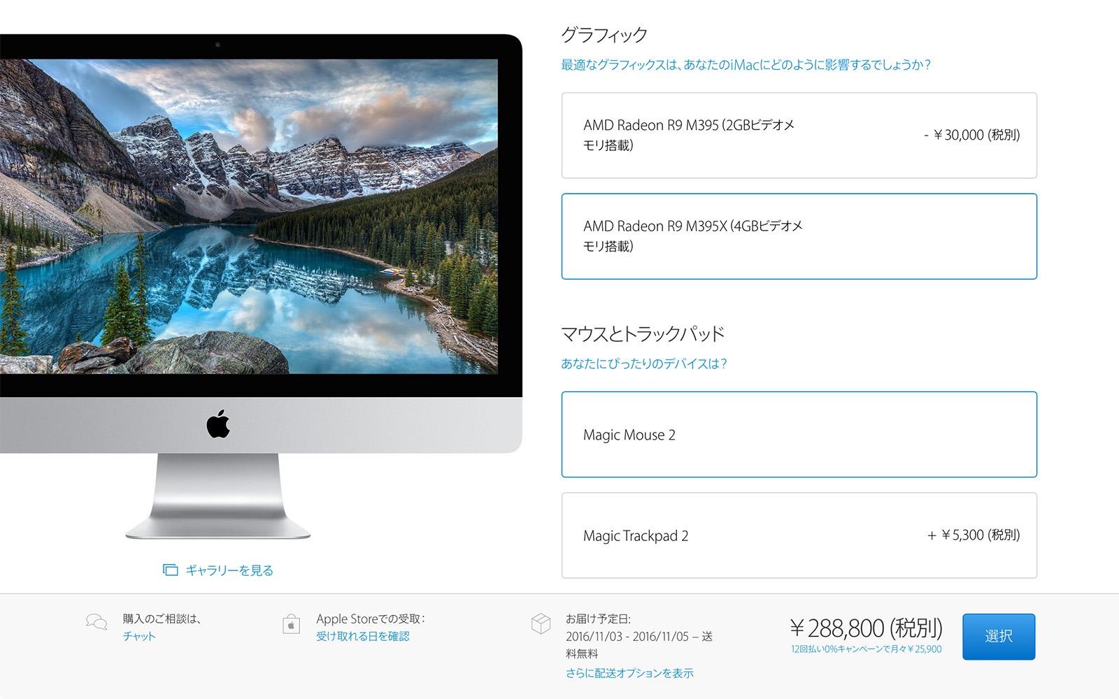 iMac カスタマイズ