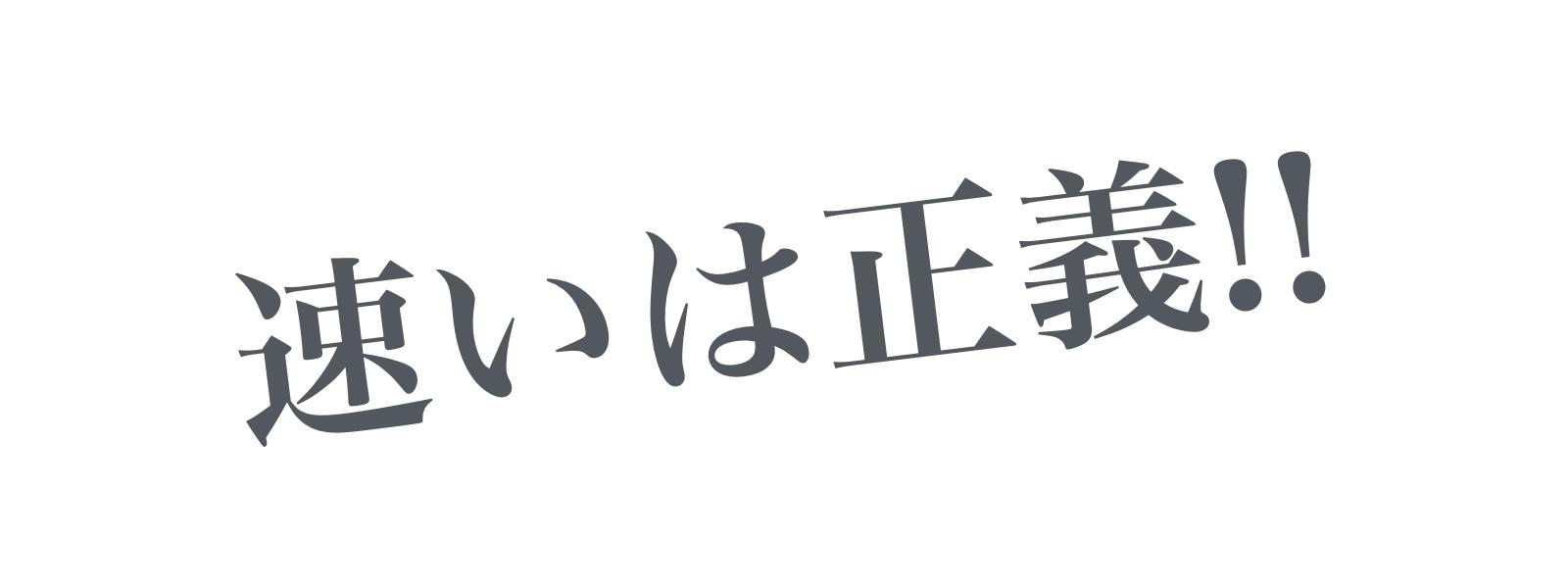 速いは正義!!