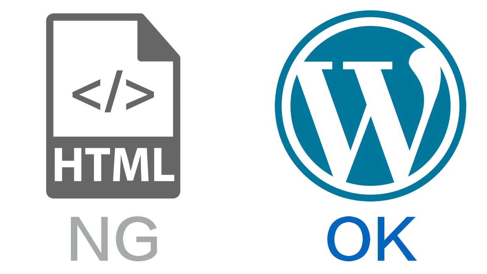 NG HTML、OK WordPress