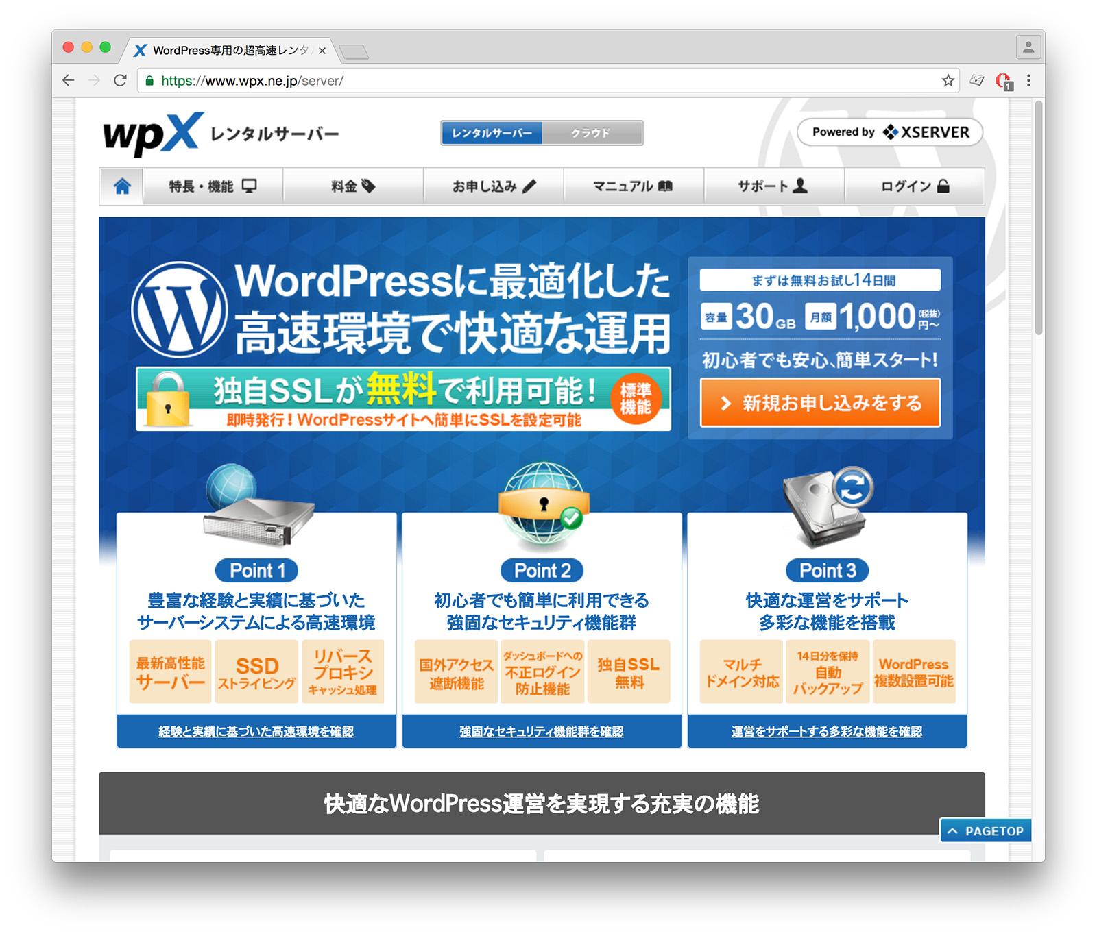 wpXレンタルサーバー 公式サイト