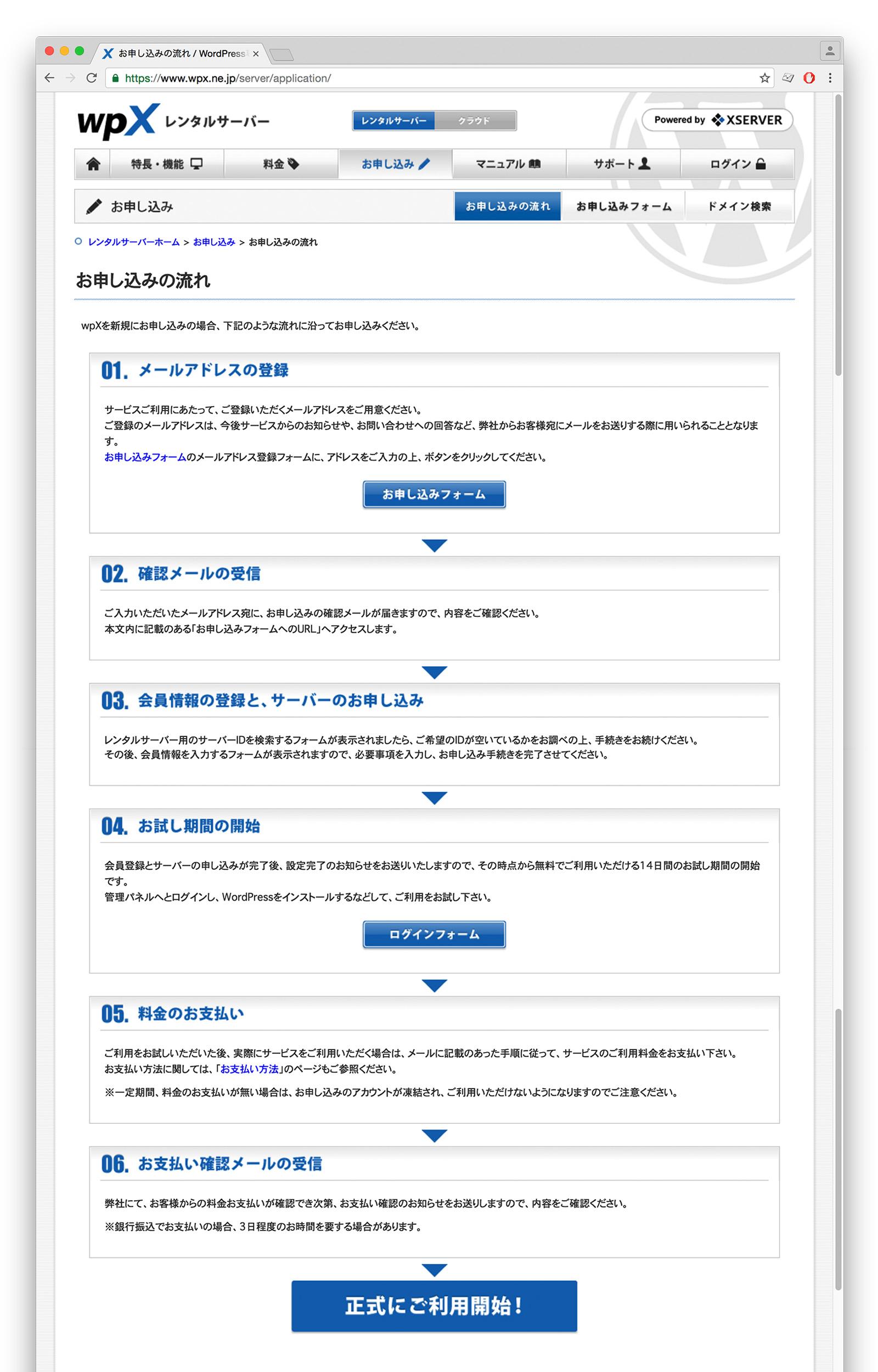 wpX 登録までの手順