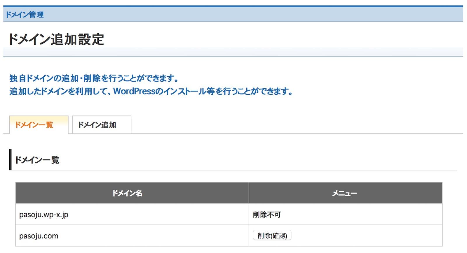 wpXレンタルサーバー ドメイン設定