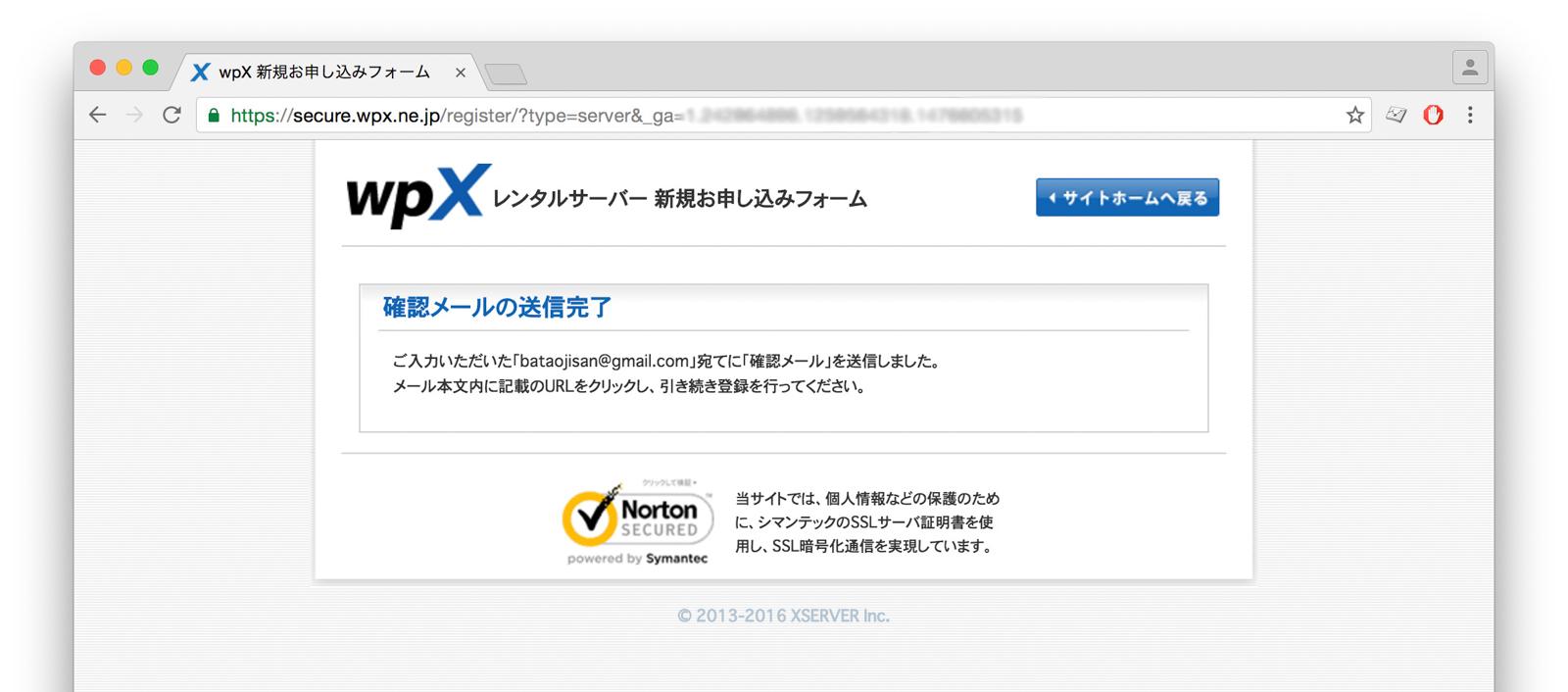 wpXレンタルサーバー メールアドレス登録