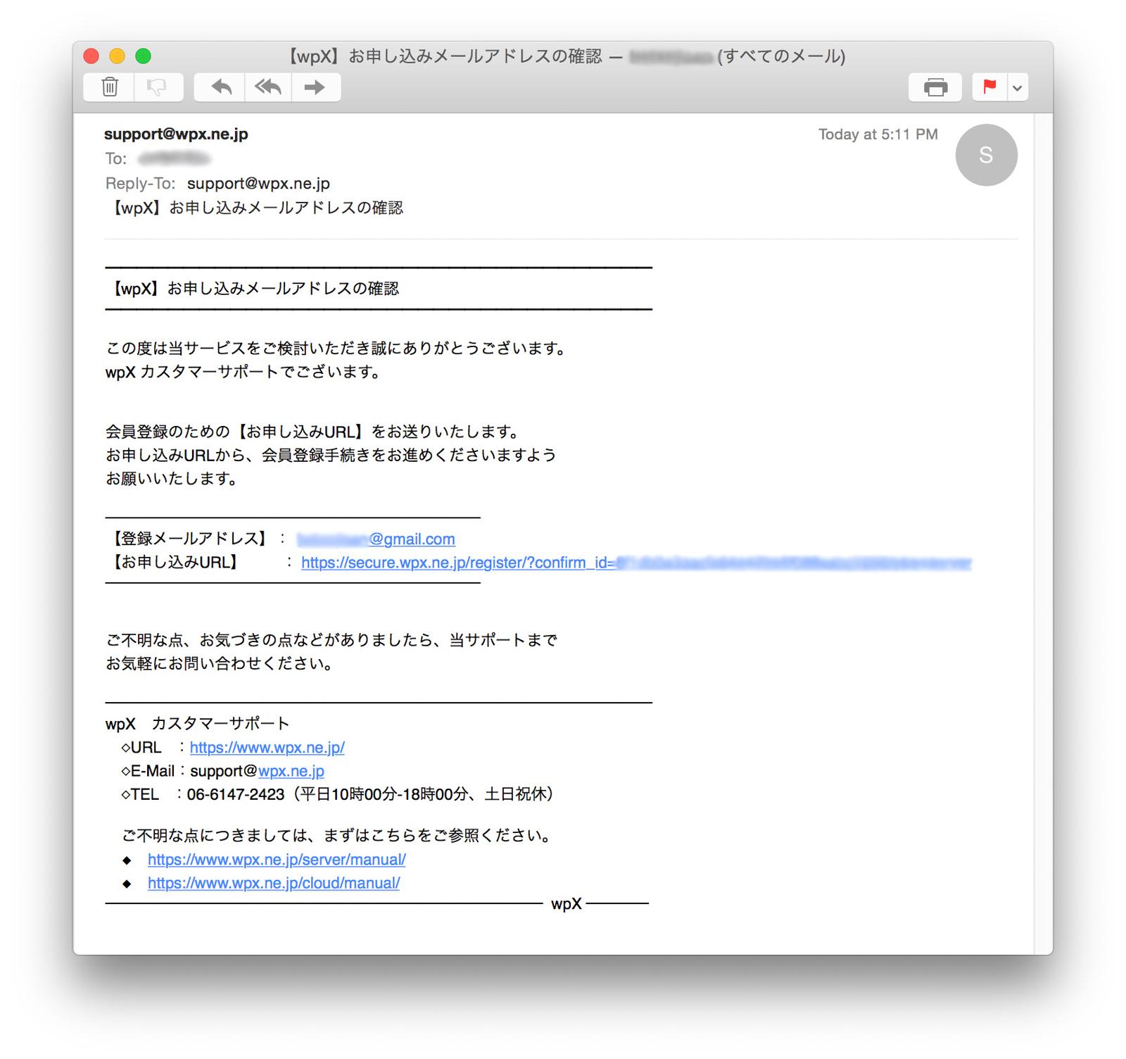 wpXレンタルサーバー 確認メールの受信