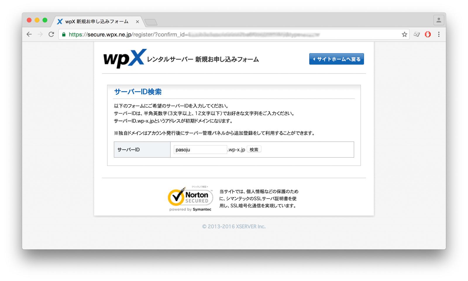 wpXレンタルサーバー 会員情報の登録・サーバーのお申込み
