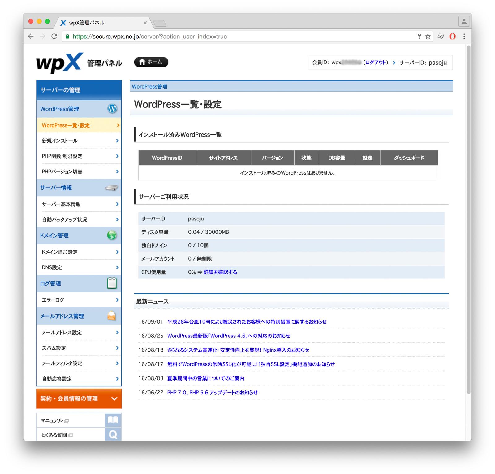 wpXレンタルサーバー お試し期間の開始