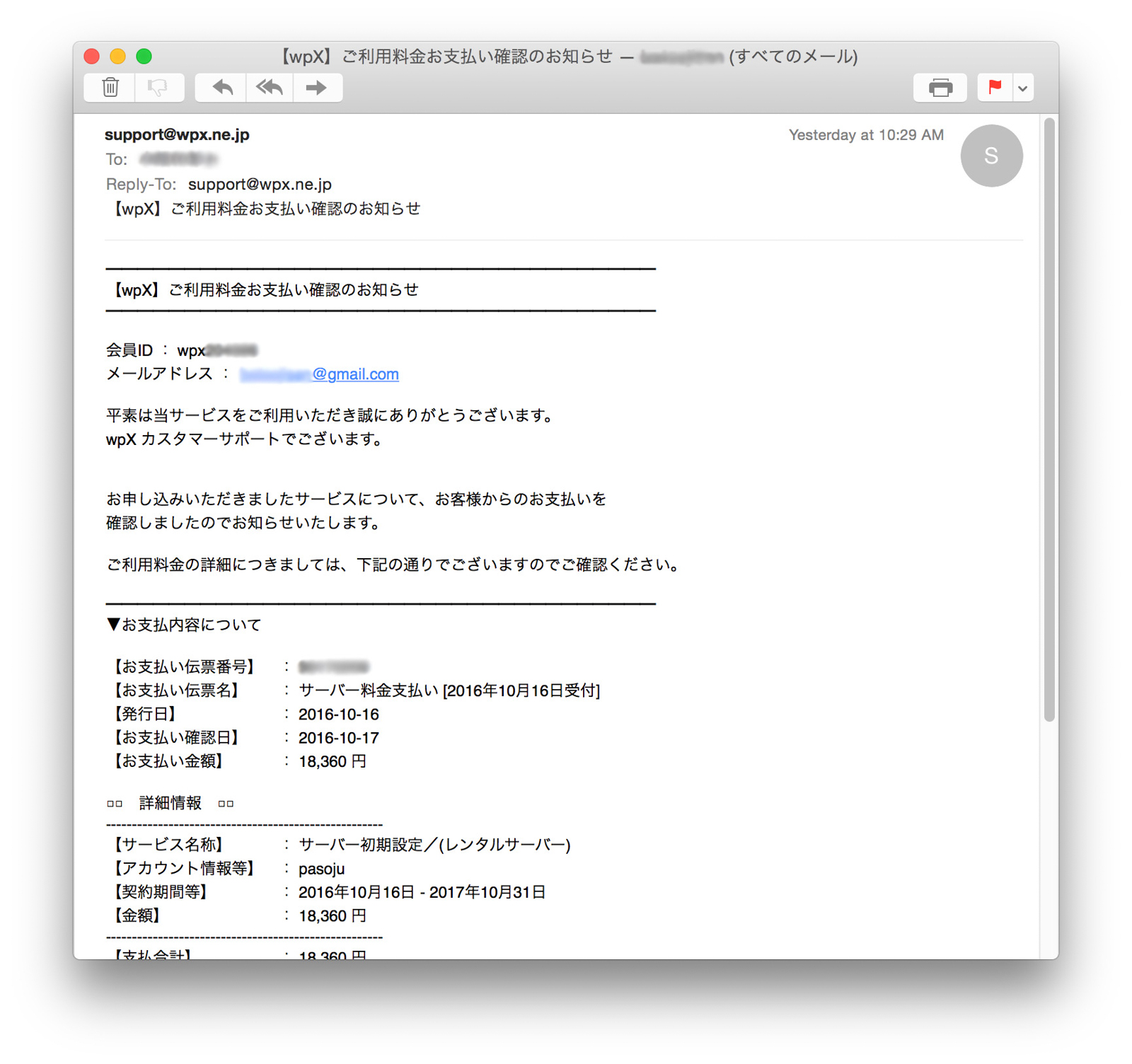 wpXレンタルサーバー お支払確認メールの受信