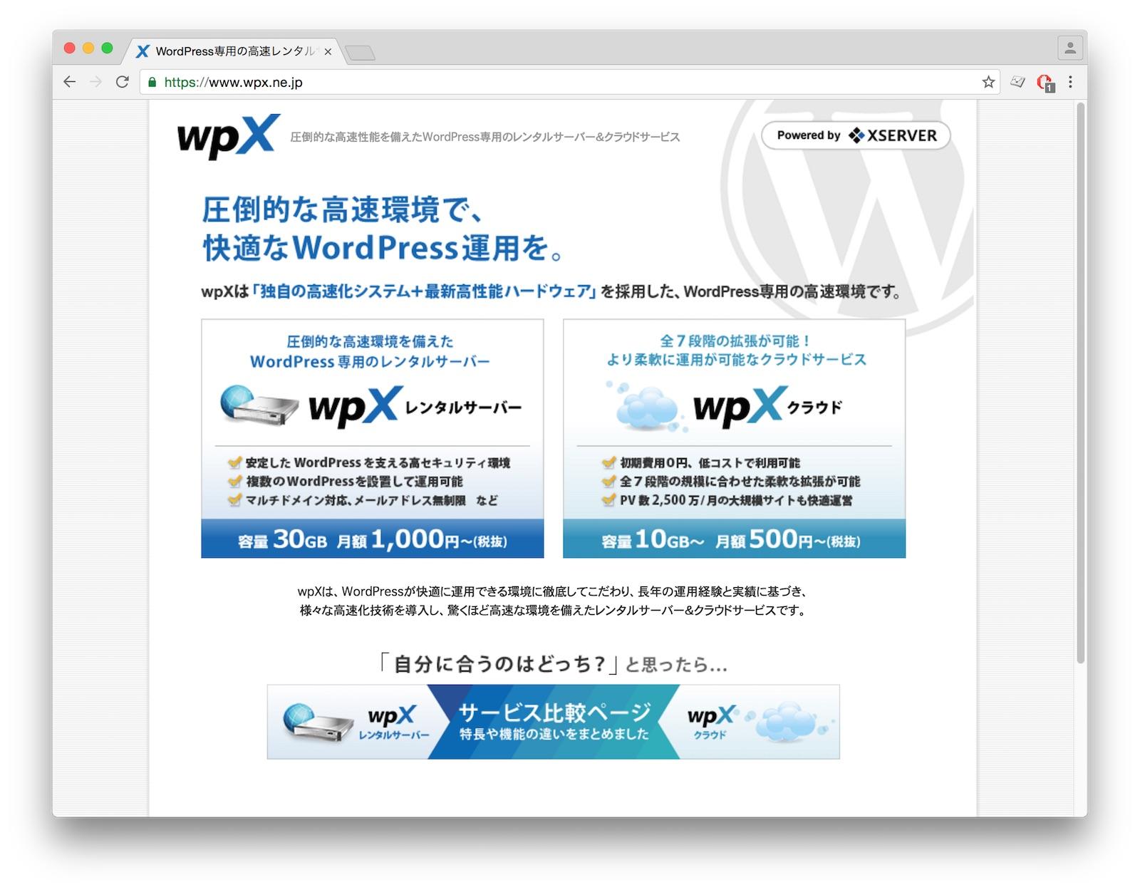 wpX公式サイト