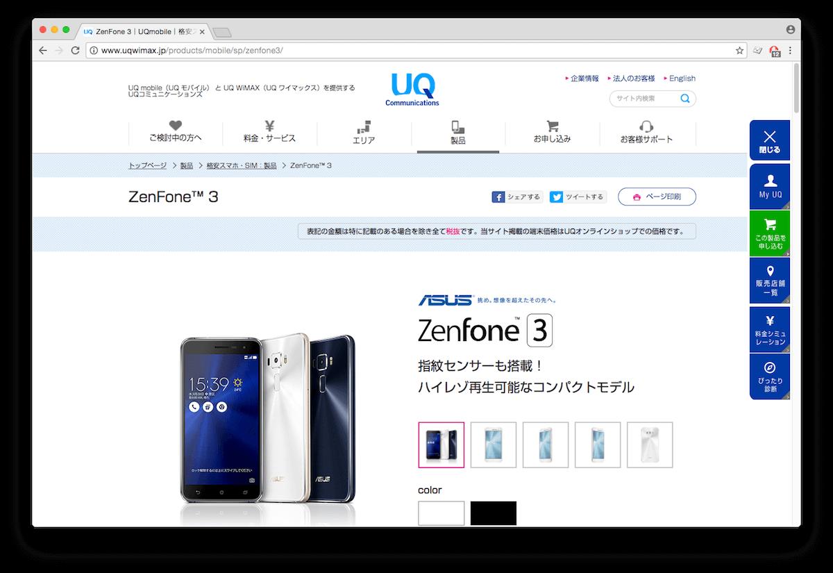ZenFone 3 UQ mobile