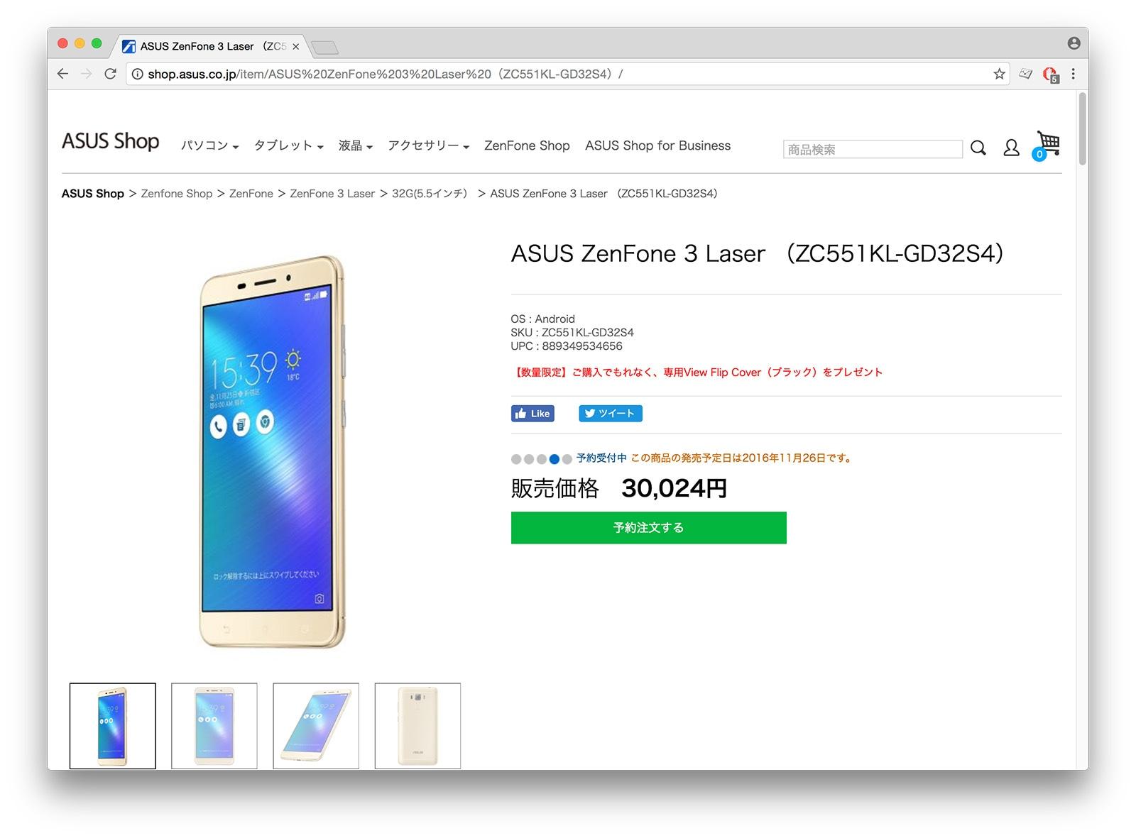 ASUS ZenFone 3 Laser 販売ページ