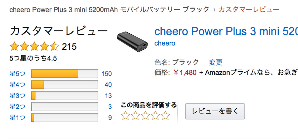 cheero Power Plus 3 mini 5200mAh カスタマーレビュー