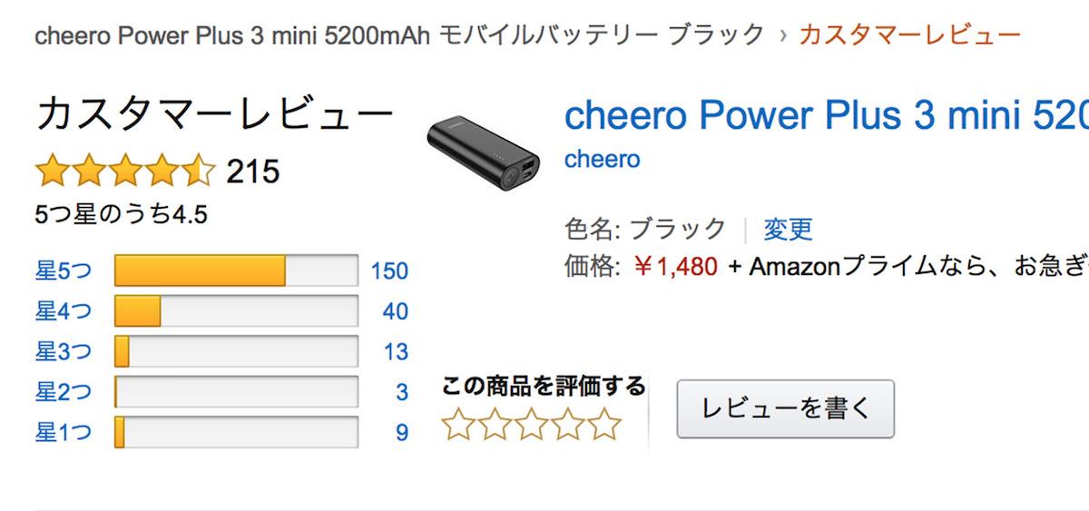 cheero Power Plus 3 mini 5200mAh カスタマーレビュー