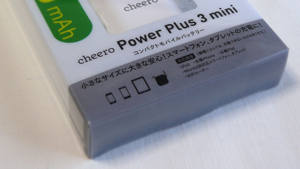 cheero Power Plus 3 mini 5200mAh 開封 外装