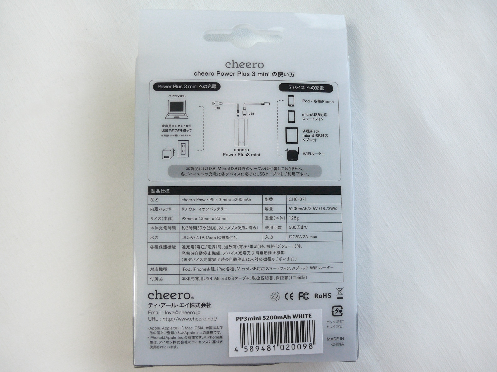 cheero Power Plus 3 mini 5200mAh 開封 外装裏