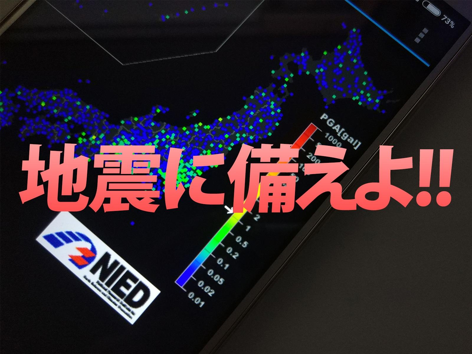 緊急地震速報アプリ