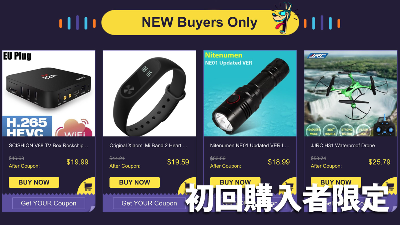GearBest 11月11日 双11セール 初回購入限定