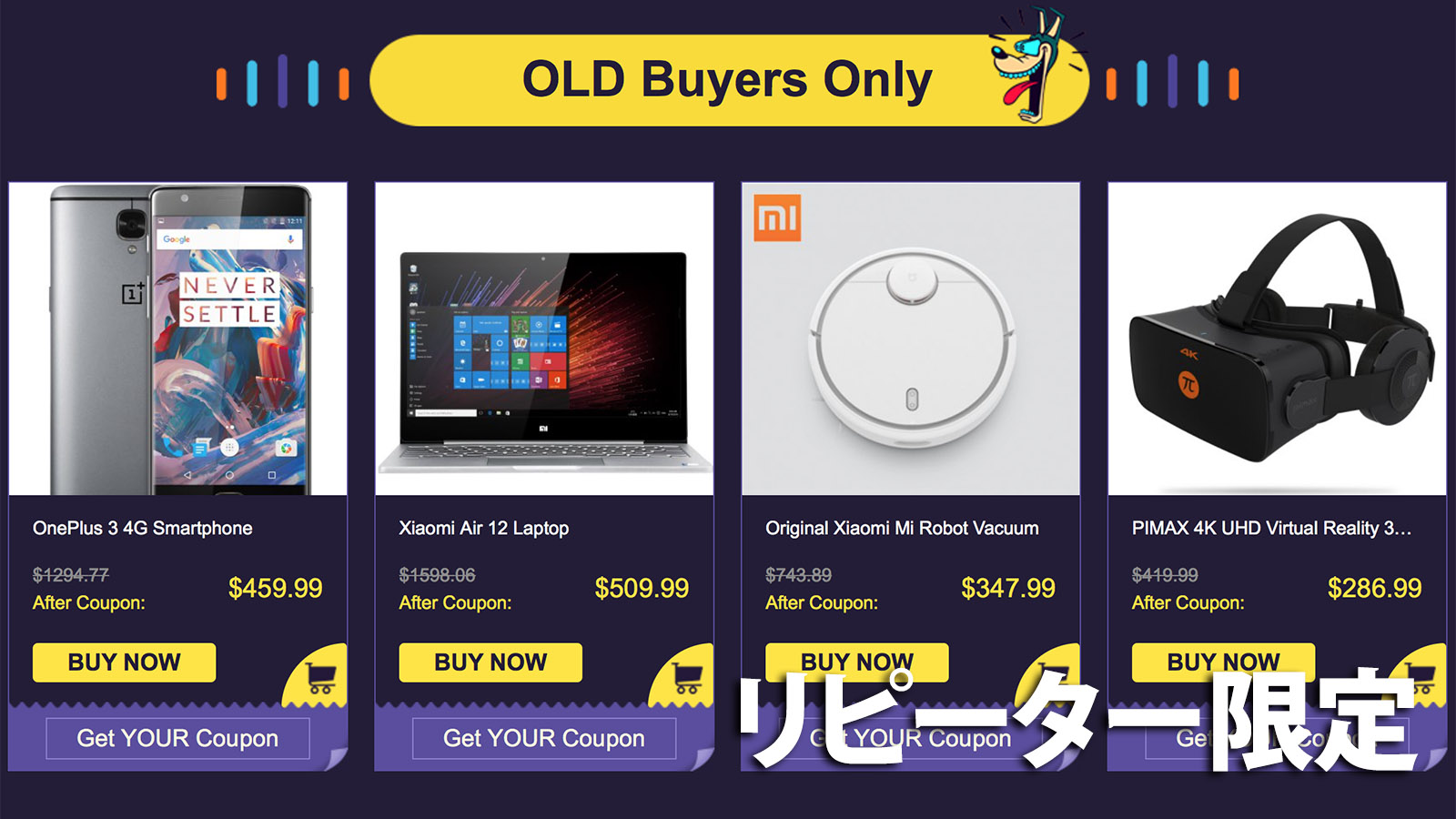 GearBest 11月11日 双11セール リピーター限定