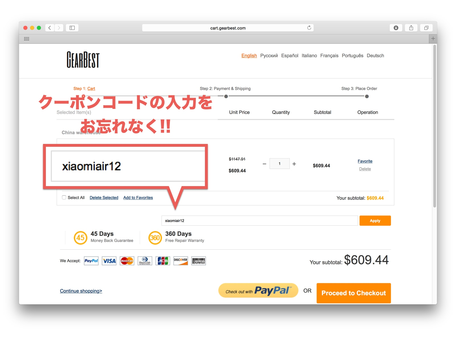 GearBest クーポンコード 適用