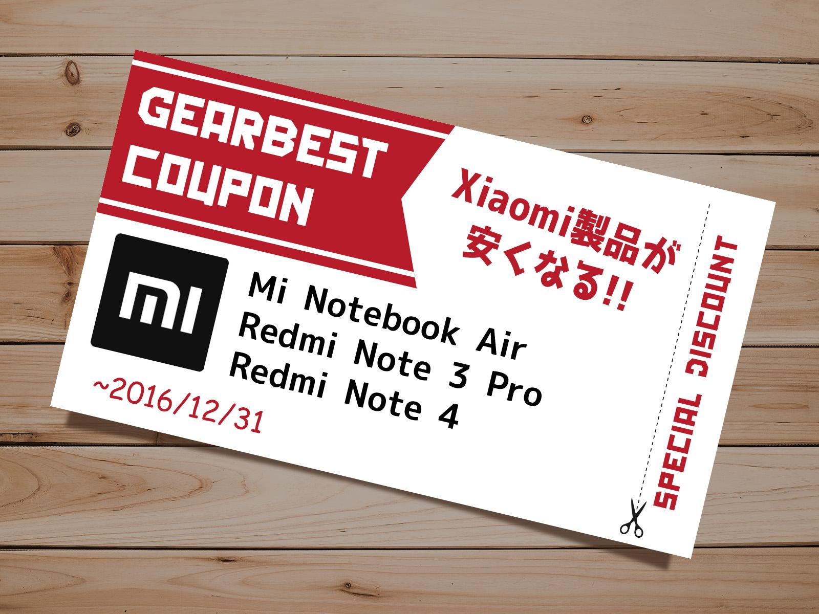 GearBest Xiaomi クーポン