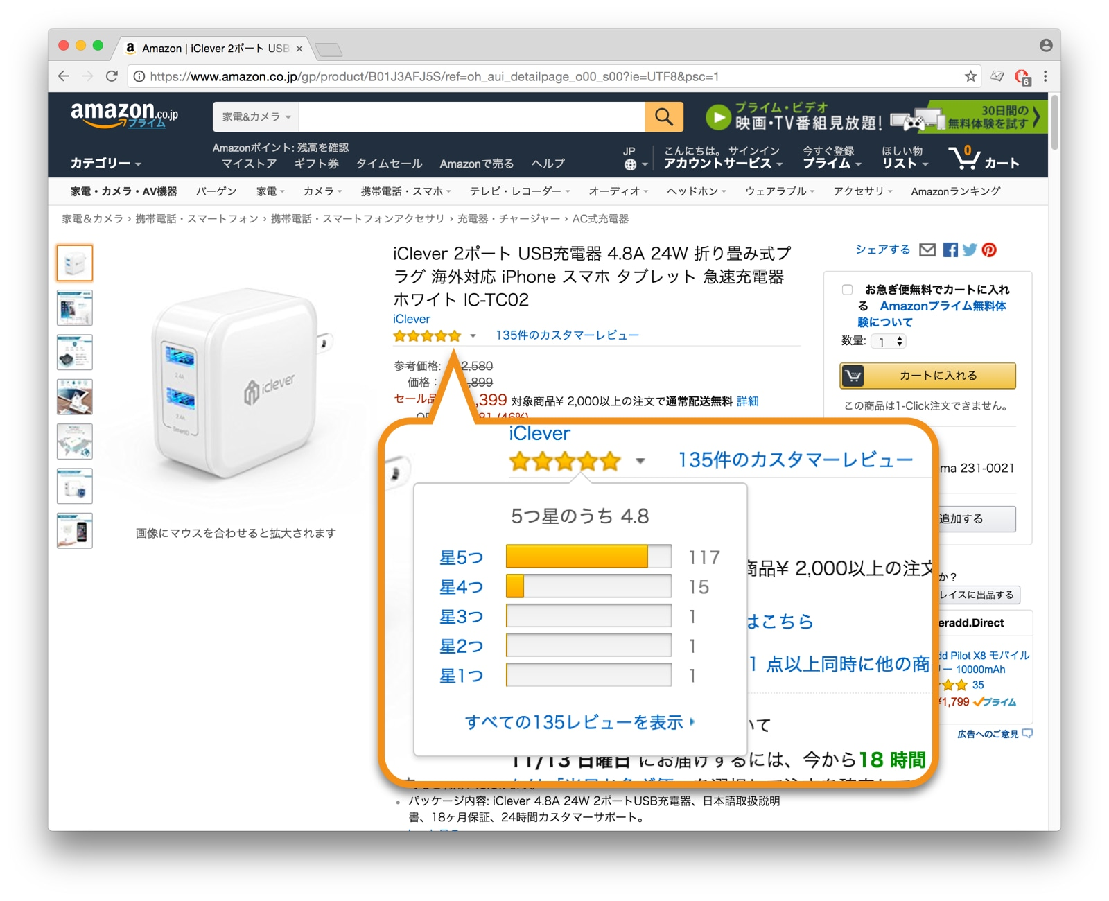 iClever USB充電器 Amazon商品ページ