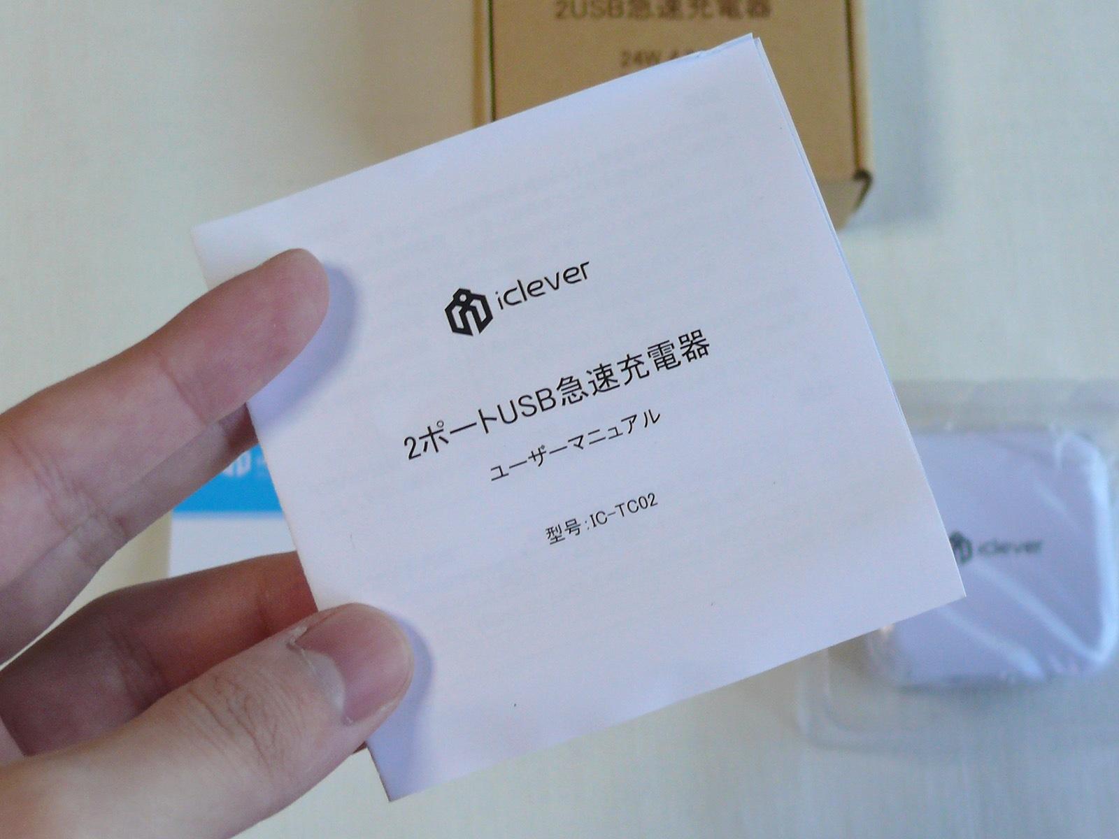 iClever USB充電器 開封 ユーザーマニュアル