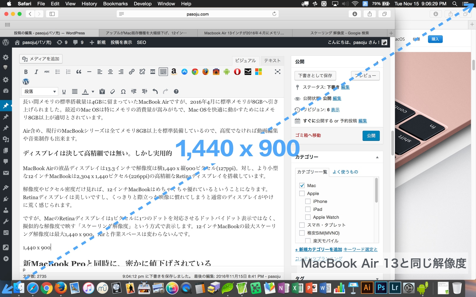 MacBook Air 解像度