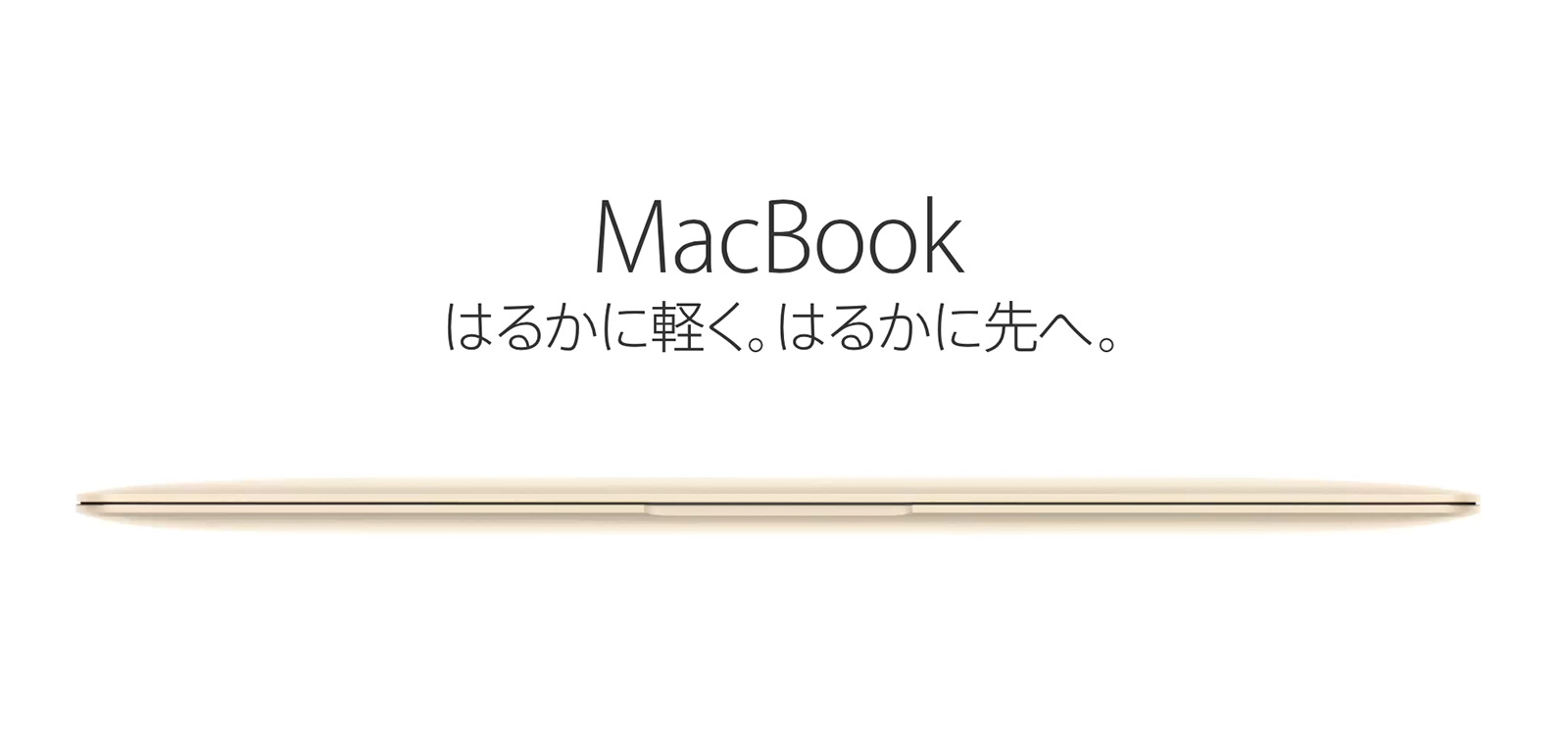 薄型MacBook