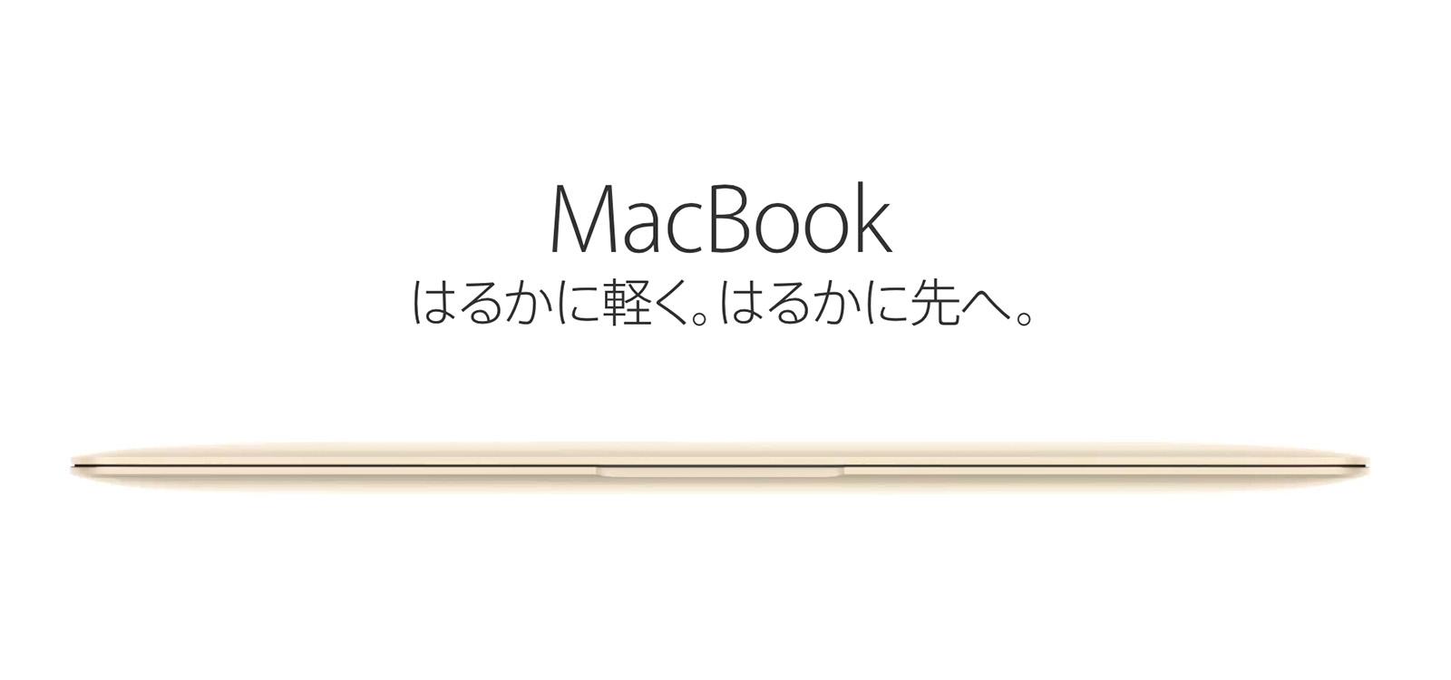 薄型MacBook