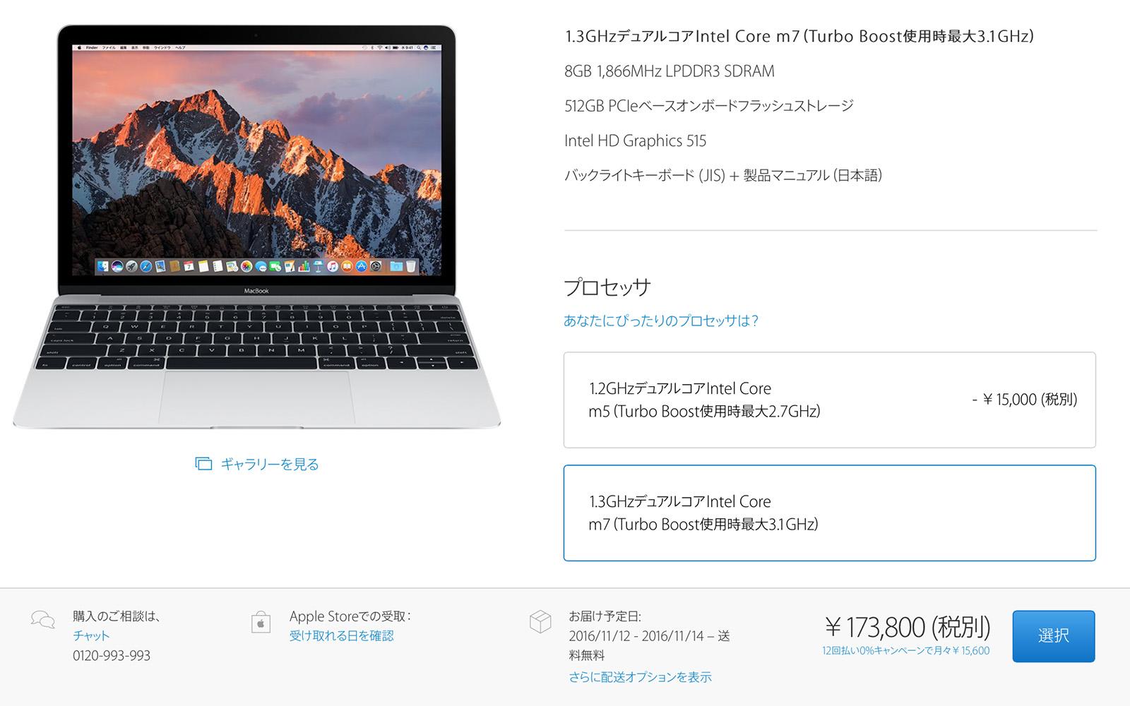 MacBook 価格