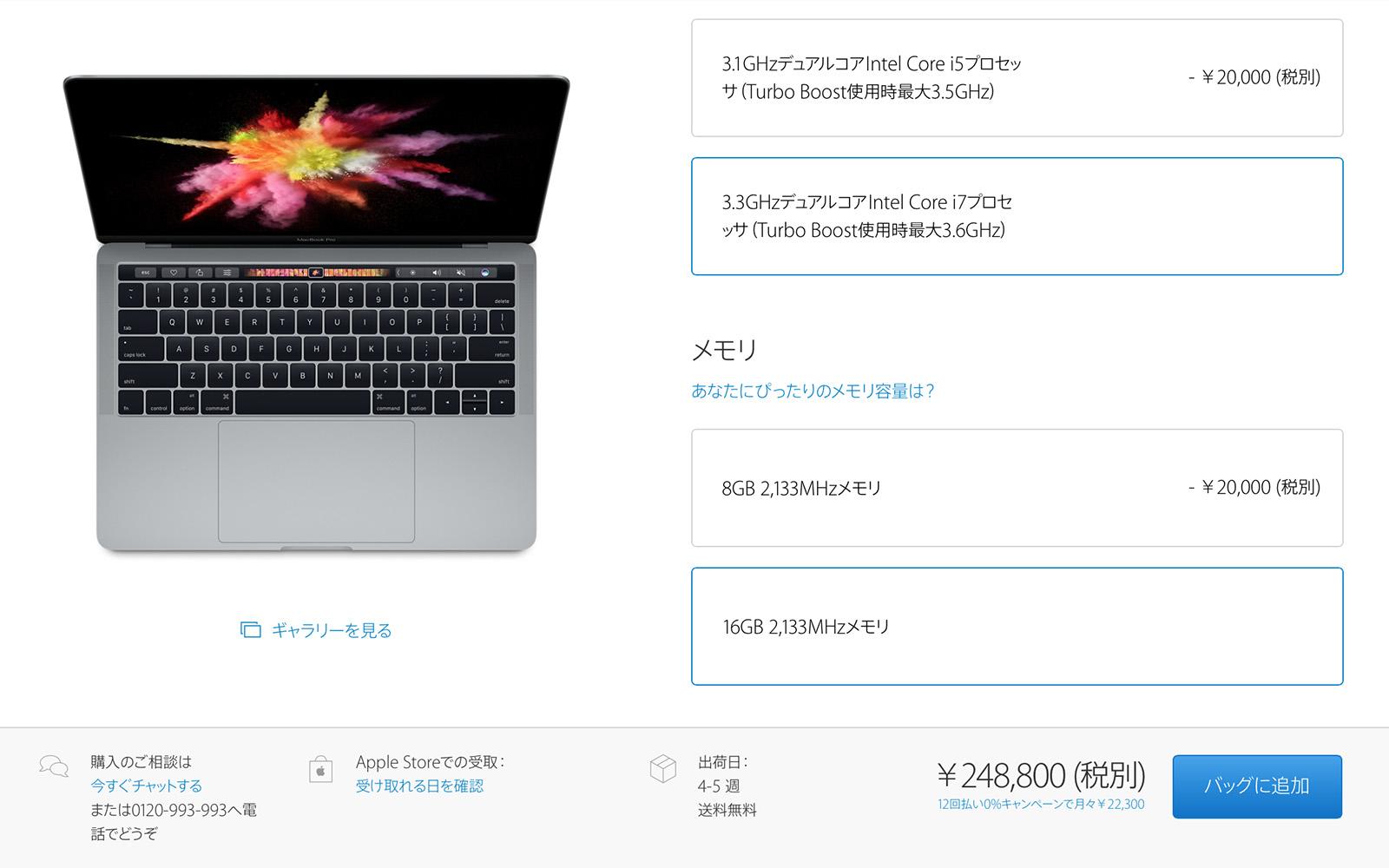 MacBook Pro 価格
