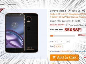 Lenovo Moto Z GearBest 30大限定セール