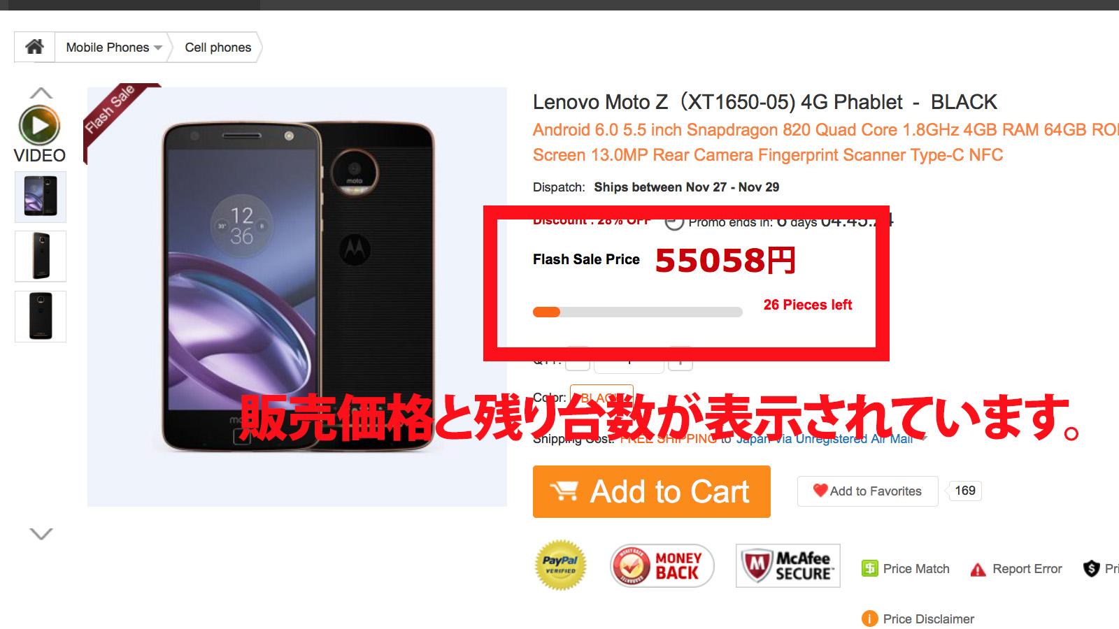 Lenovo Moto Z GearBest 30大限定値引き
