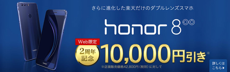 楽天モバイル honor 8 割引キャンペーン