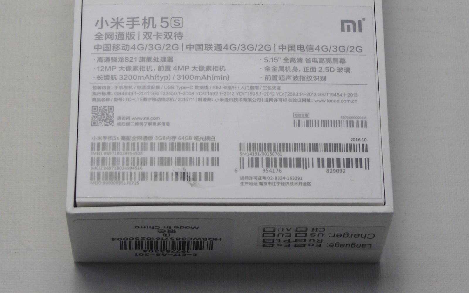 Xiaomi Mi5s 外装