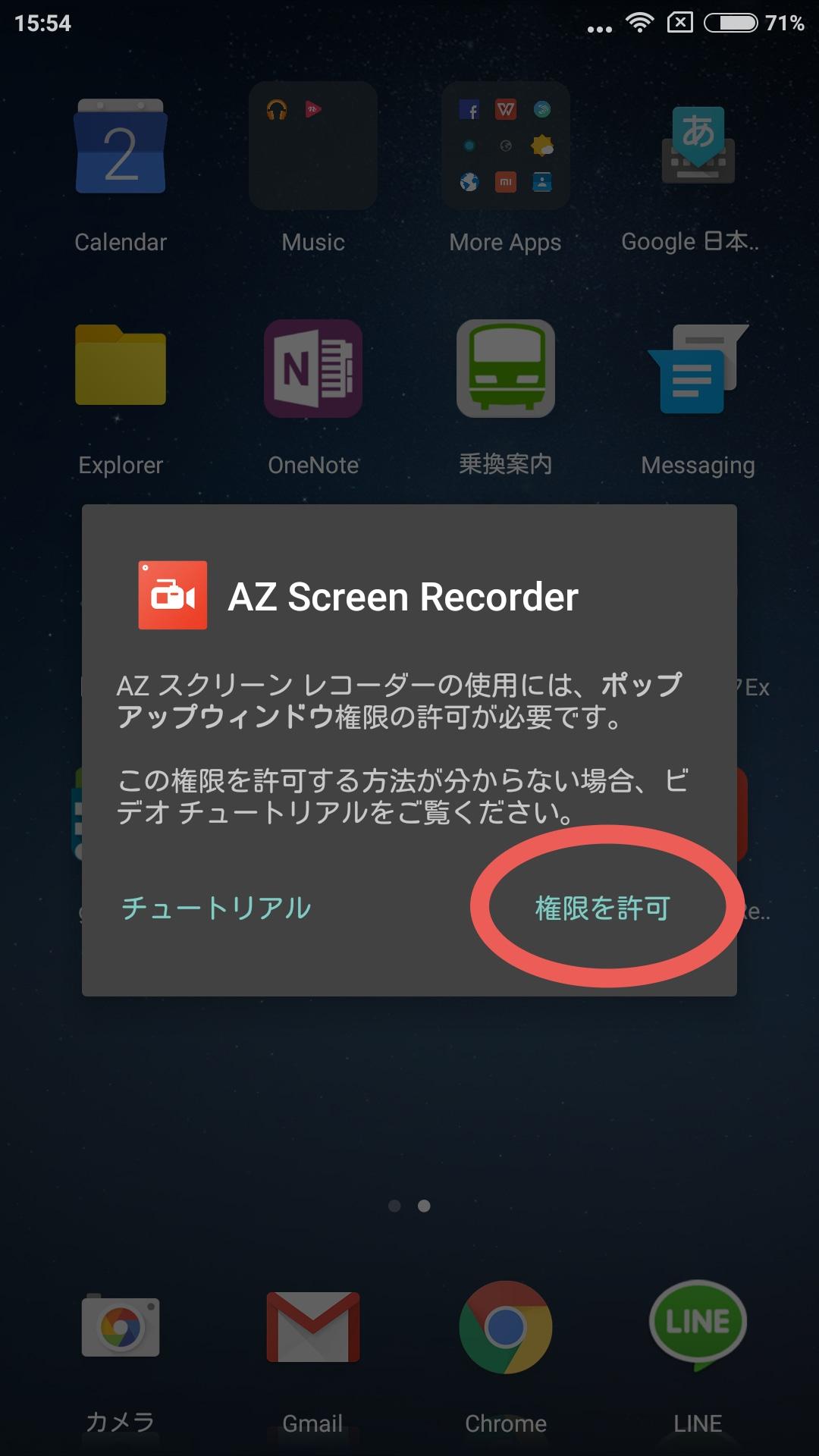 AZスクリーンレコーダー 権限