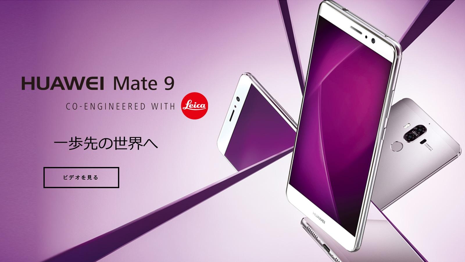 Huawei Mate 9 Webサイト