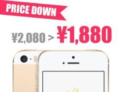 BIGLOBE SIM iPhone SE キャンペーン