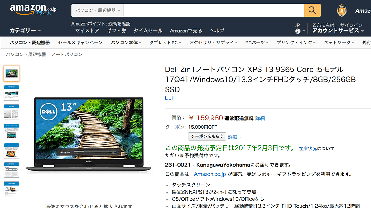 Dell XPS 13 2-in-1 アマゾン