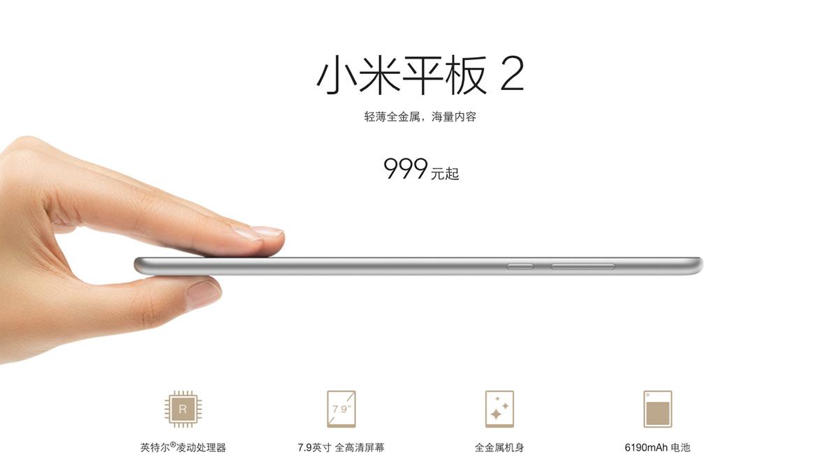 Xiaomi Mi Pad 2 イメージ画像