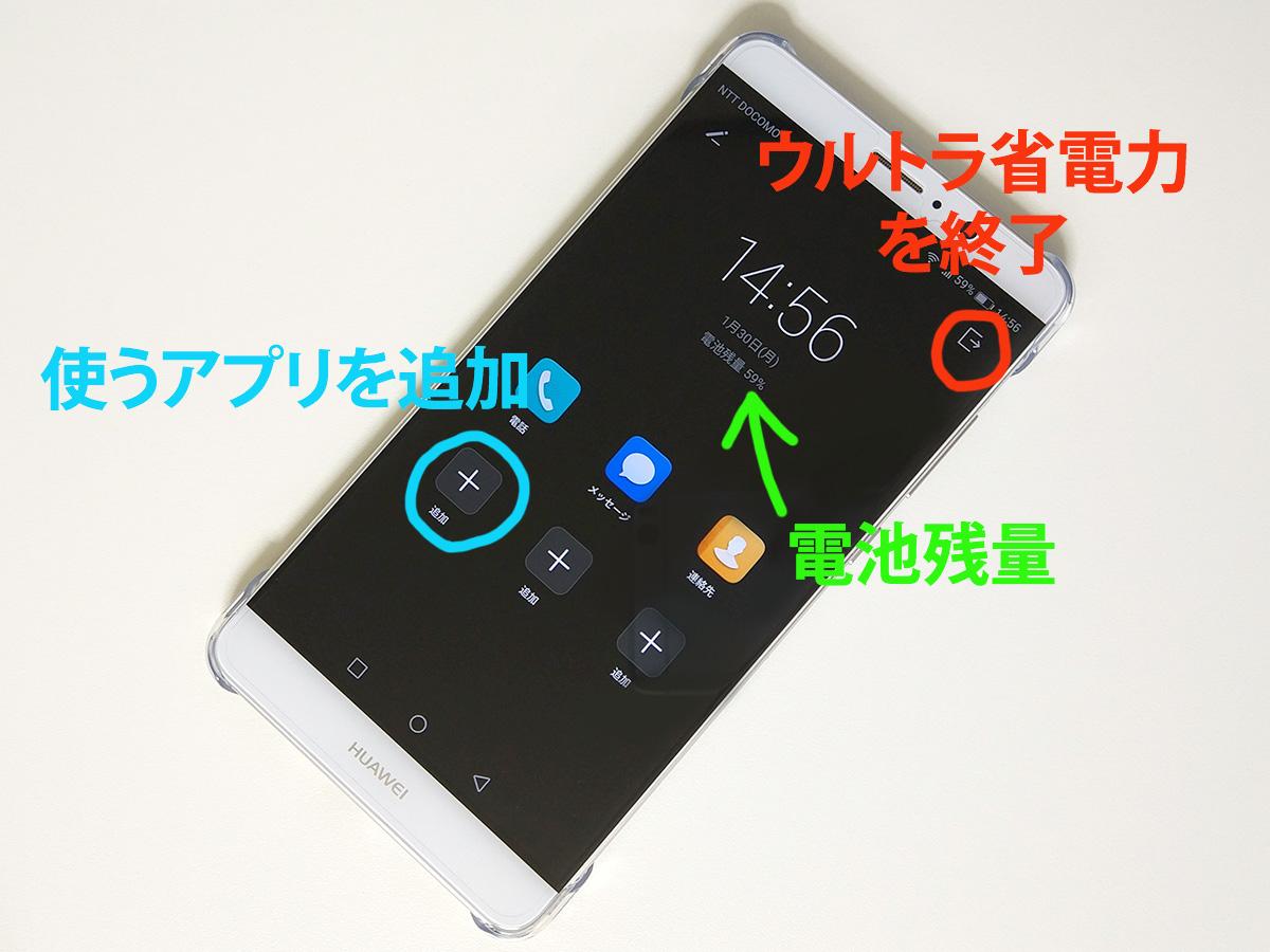 Huawei Mate 9 ウルトラ省電力モード