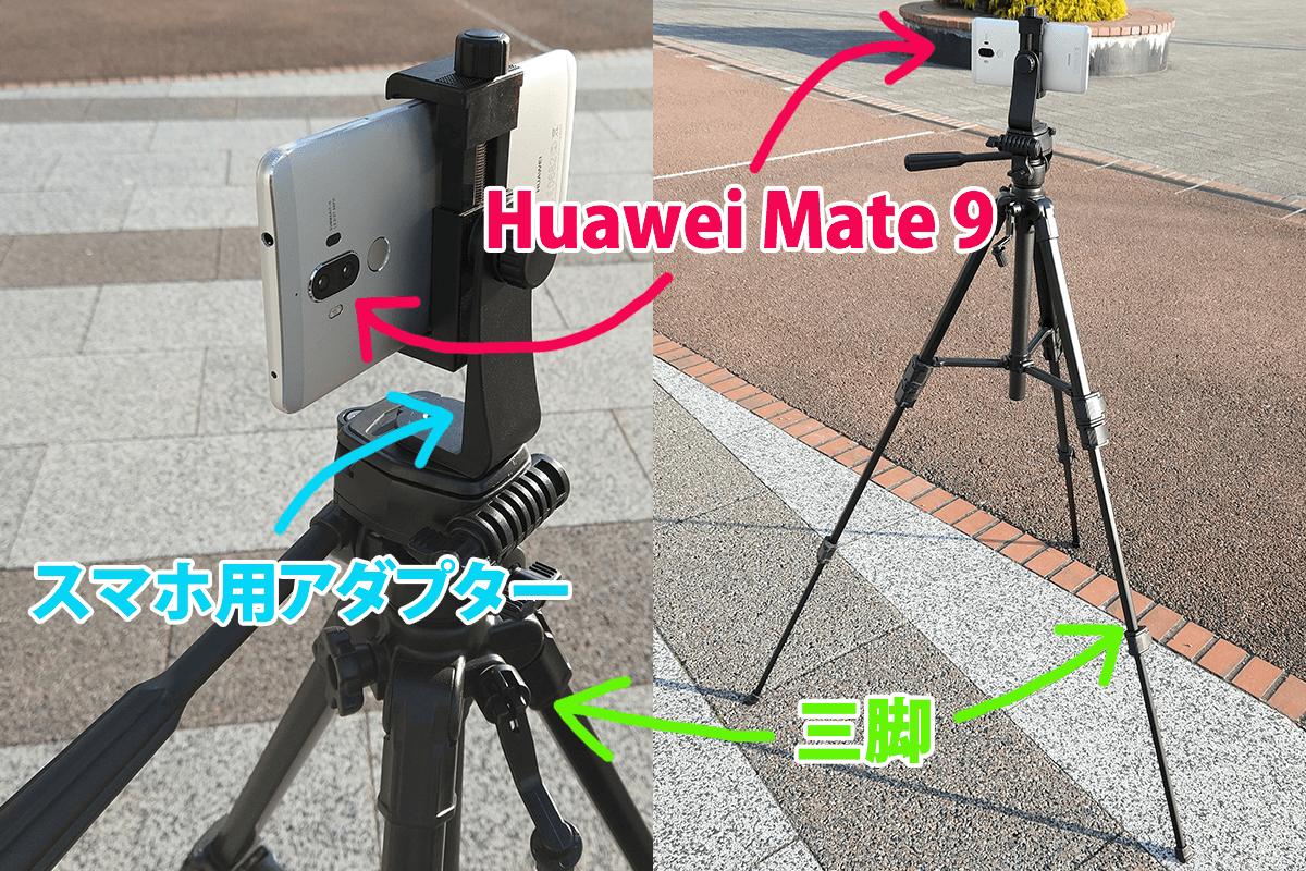 Huawei Mate 9を三脚に取り付ける