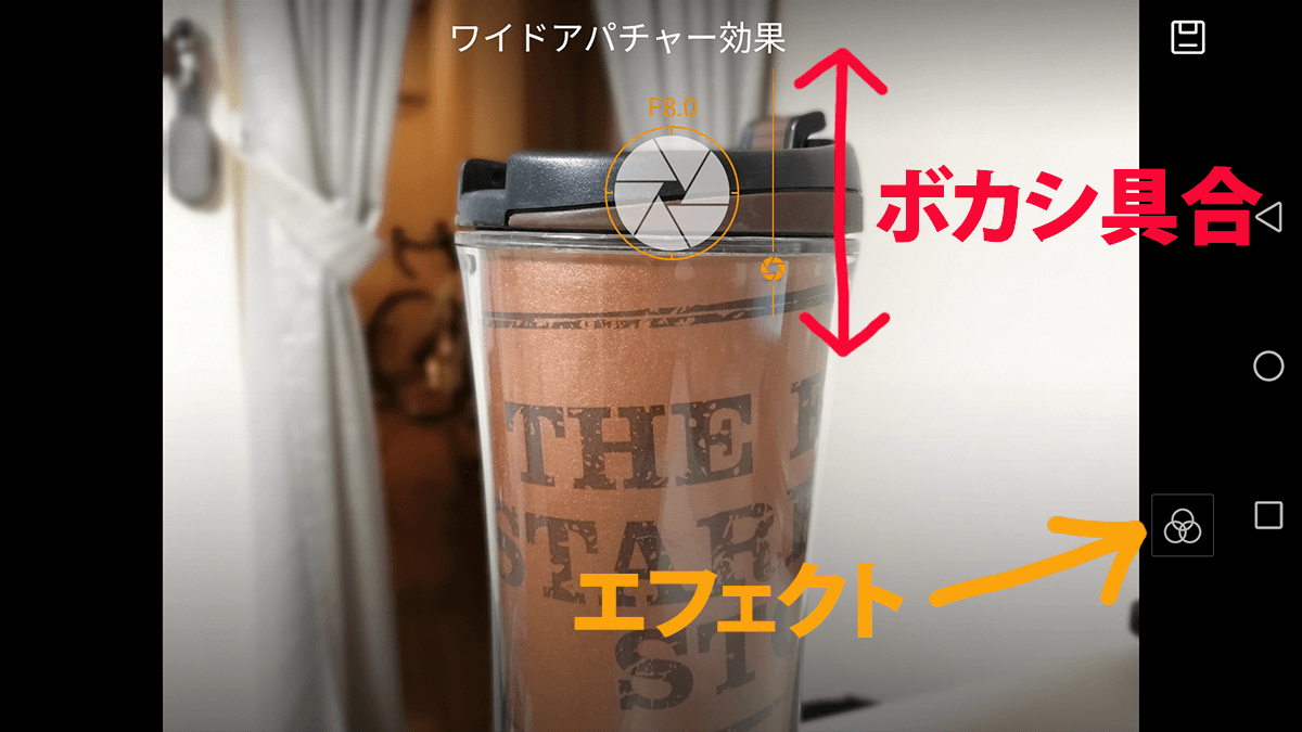 Huawei Mate 9 ワイドアパーチャ 編集