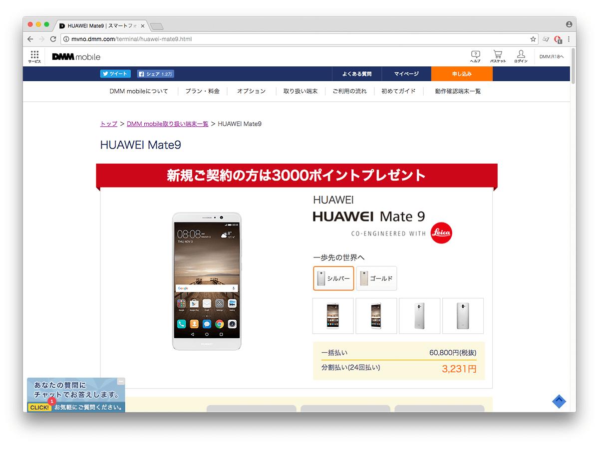Huawei Mate 9 DMM mobile