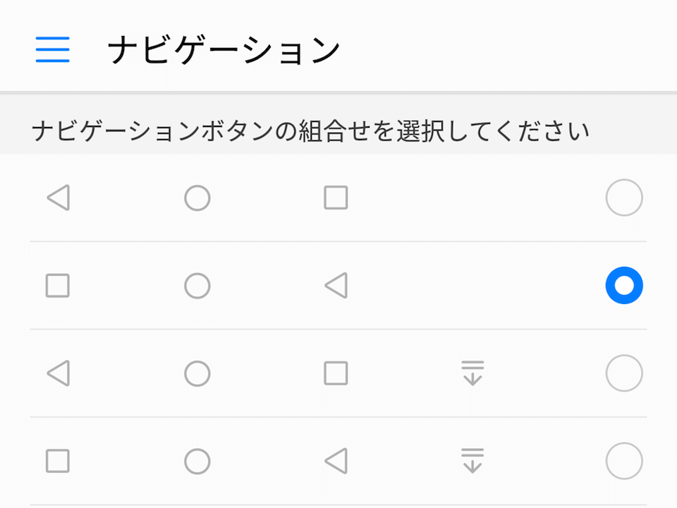 Huawei Mate 9 ボタン配置のカスタマイズ