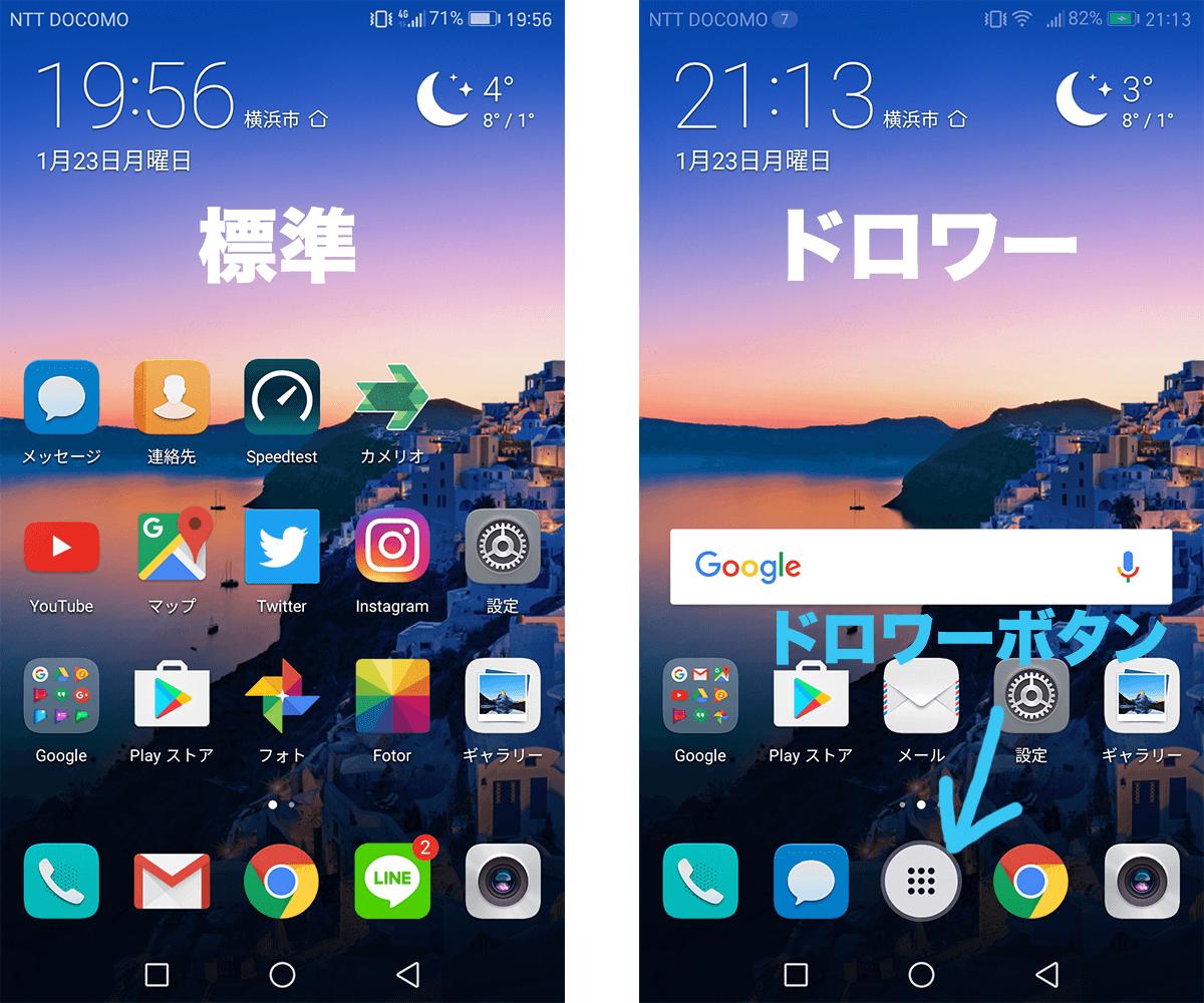 Huawei Mate 9 ドロワー