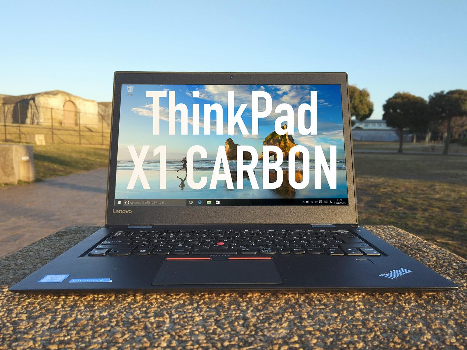 これは実用性の塊だ Thinkpad X1 Carbon 16 実機レビュー