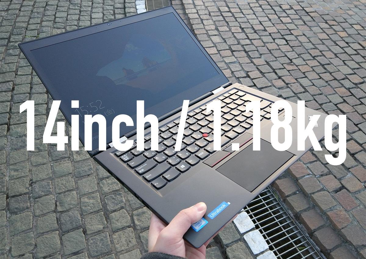 Lenovo ThinkPad X1 Carbon 1.18kgの14インチノートパソコン